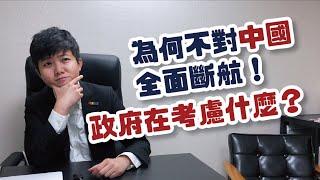 八分鐘瞭解:為何不斷航中國?!政府還在猶豫什麼?