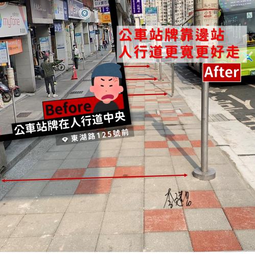 向安全舒適的社區環境挺進!破損的人行道更新丶極大化,平整好行!