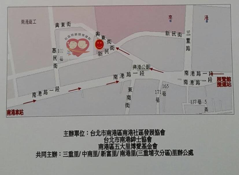 106.7.27出席南港社區照顧關懷據點揭牌儀式暨成立典禮