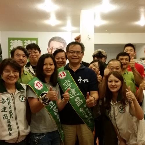 感謝眾支持者及我的服務團隊,幫助建昌再度連任當選!
