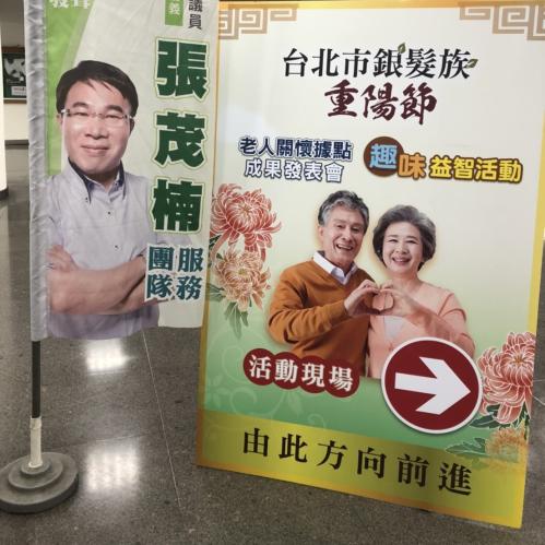 臺北市銀髮族重陽節活動