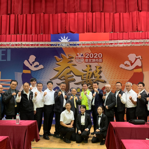 2020臺北城市盃拳擊錦標賽