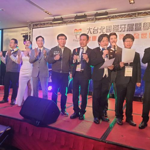 2021大台北國際牙展暨學術年會晚宴
