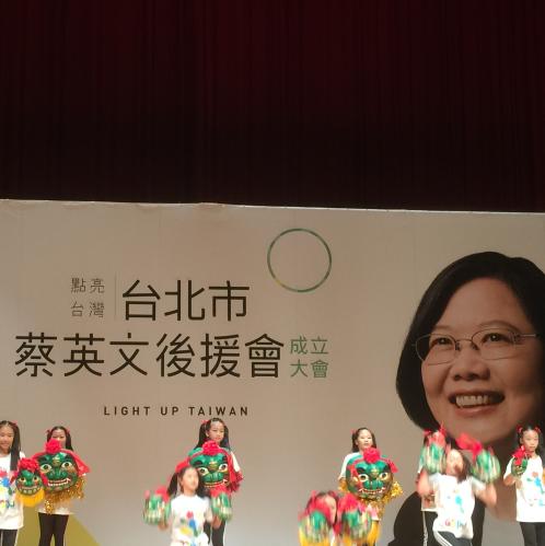 (活動)小英主席台北市後援會