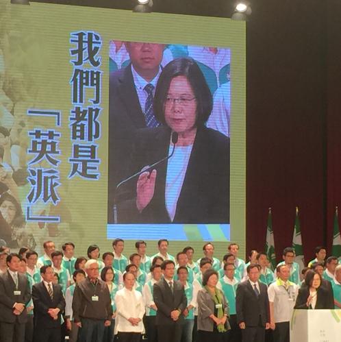 民進黨全國黨代表大會