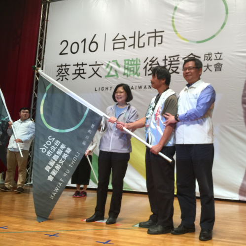 台北市小英公職後援會