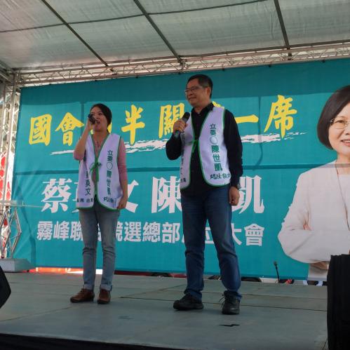 (主持) 台中-陳世凱競選立委成立大會