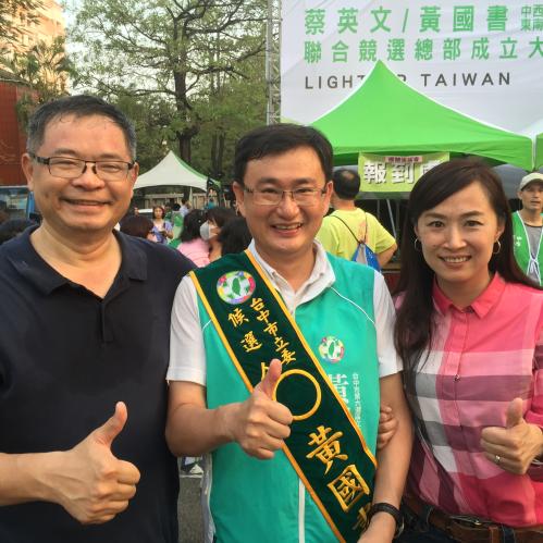 (主持)台中-黃國書參選立委競總成立大會