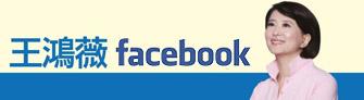 王鴻薇議員臉書FB(另開新視窗)