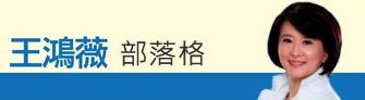 王鴻薇議員部落格(另開新視窗)