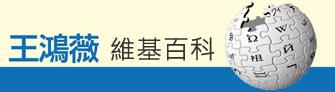 王鴻薇議員維基百科(另開新視窗)